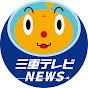 三重テレビ放送