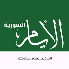 Ayyam Syria الأيام السورية