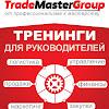 Тренинговый Центр TradeMaster