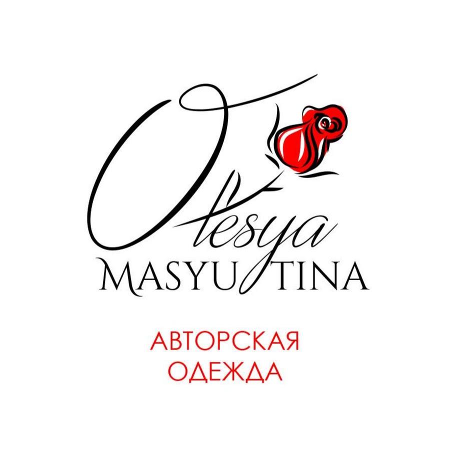 Олеся Масютина