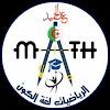 أستاذ الرياضيات عبد الحميد بوقطوف