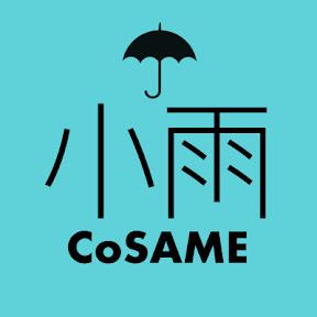 -小雨-CoSAME YouTube