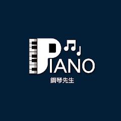 鋼琴先生Mr. Piano