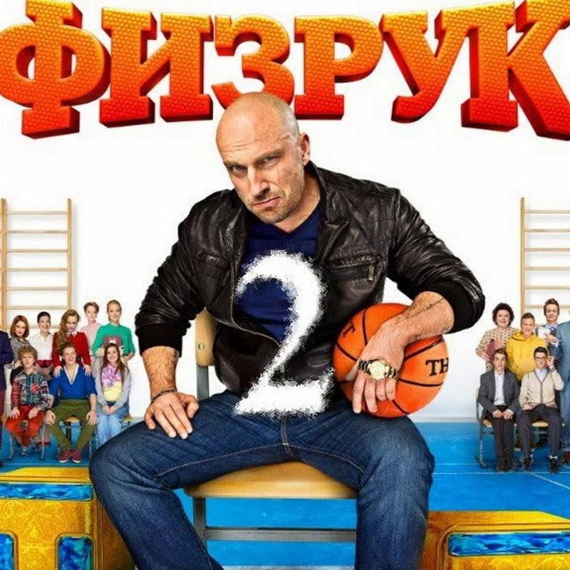 Физрук 2 сезон 20 серия (40 серия)