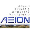 Σχολεία ΑΞΙΟΝ - Axion Schools