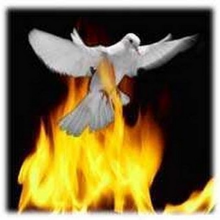 Сильная, открытки огонь святого духа