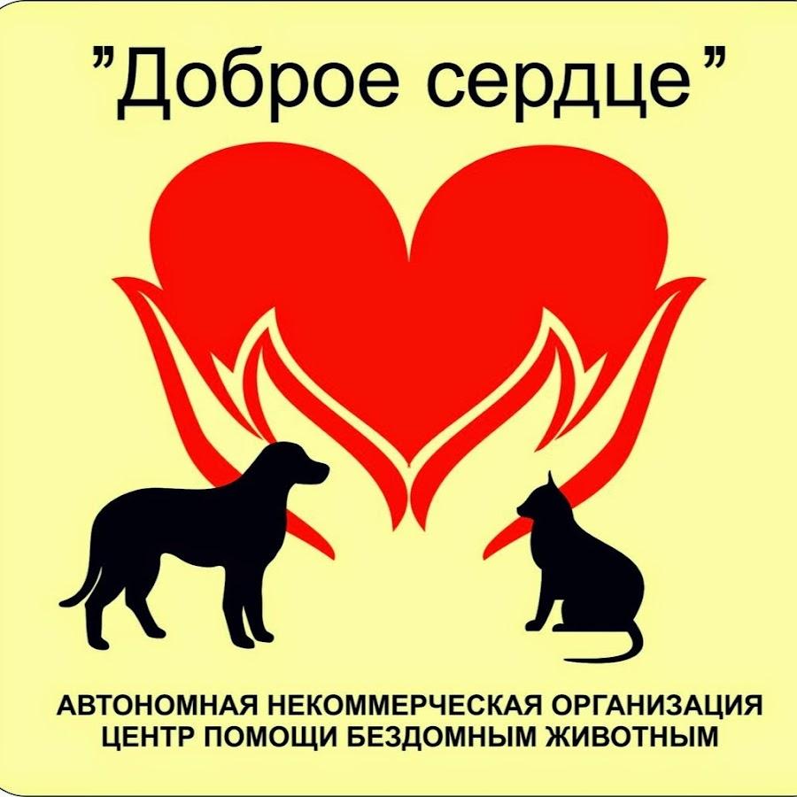 Картинки с надписью про доброе сердце, открытка день