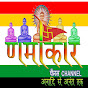 Namokar Jain Channel