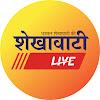 Shekhawati Live
