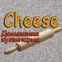 Cheese - домашняя кулинария.