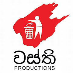 "Wasthi Productions ""වස්ති"" Net Worth"