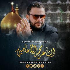 الشاعر محمد الاعاجيبي Net Worth