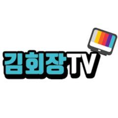 CEOKIMTV 김회장TV