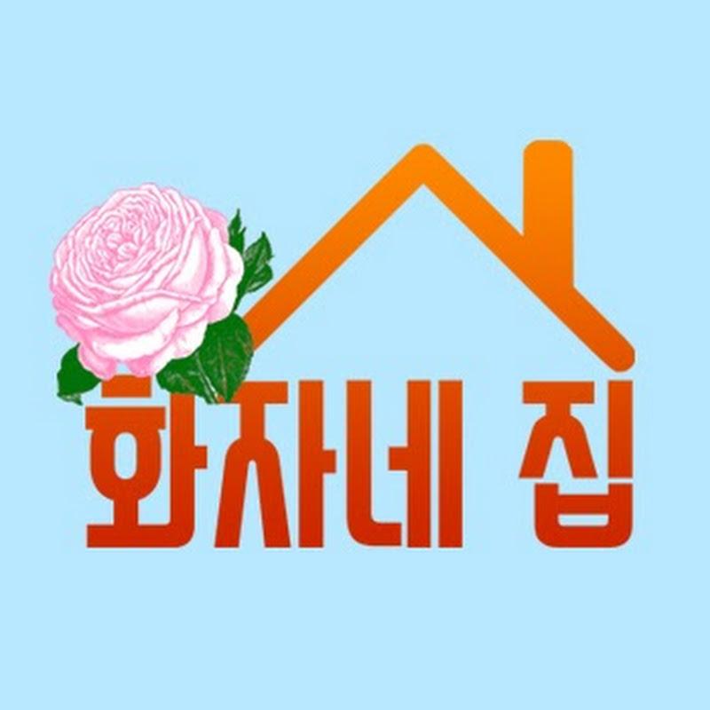 화자네 집 Flower's family