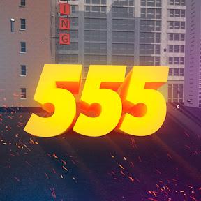 Три Пятерки 555