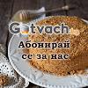 Gotvach.bg