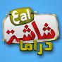 3alshasha Drama - ع الشاشة دراما