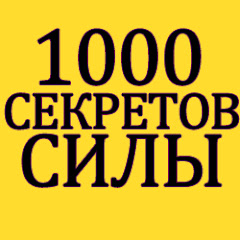 Cколько зарабатывают 1000 Секретов Развития Силы