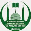 Центральное духовное управление мусульман - Таврический муфтият