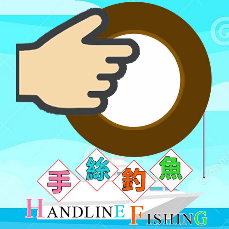 Handline Fishing手絲釣魚 (handline-fishing)