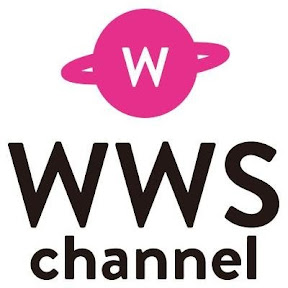 WWS CHANNEL ユーチューバー