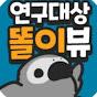 회색앵무새똘이뷰[연구대상]