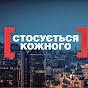 """""""Касается Каждого"""""""