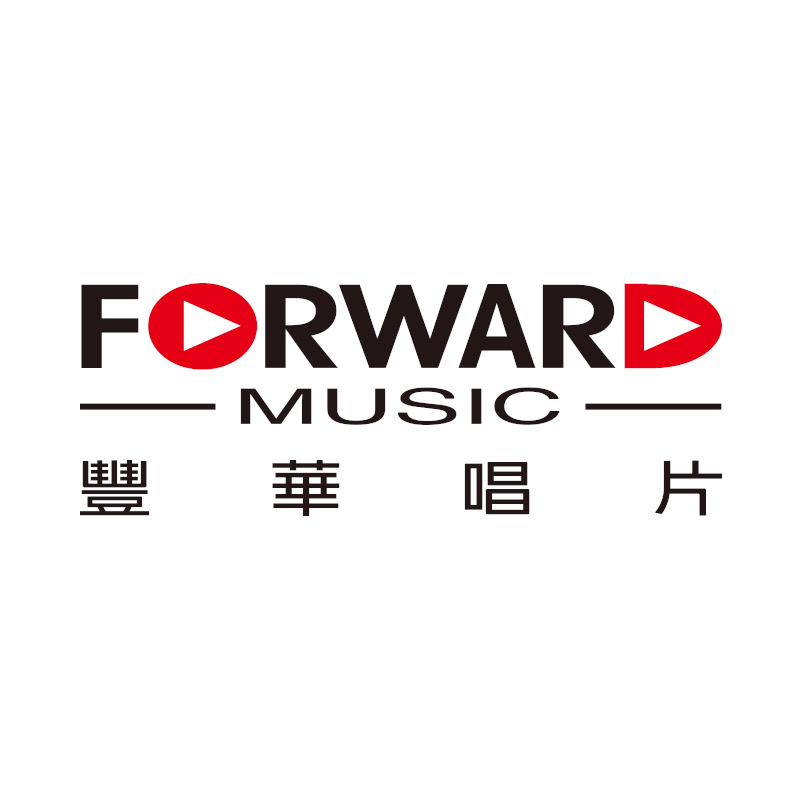 豐華唱片ForwardMusic