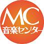 MC音楽センター