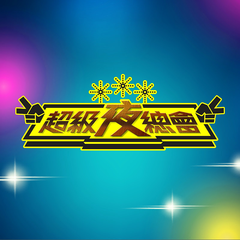 超級夜總會 Super Night Club