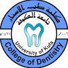 كلية طب الاسنان جامعة الكوفة Facility of dentistry