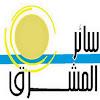 Saer Al Mashrek Channel
