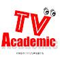 アカデミックTV