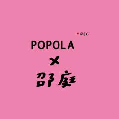 POPOLA X 邵庭 Net Worth