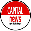 Capital News Palamu