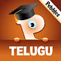 Pebbles Telugu