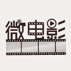 华语微电影放映机 | Chinese Short Film Net Worth