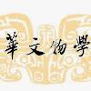 中華文物學會