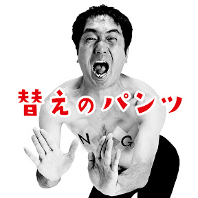 エガちゃんねる 〜替えのパンツ〜 YouTube