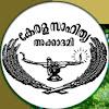 kerala sahitya academy thrissur
