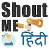 ShoutMeHindi
