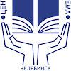 Библиотеки Челябинска