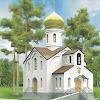 Храм Феодора Ушакова в Купавне