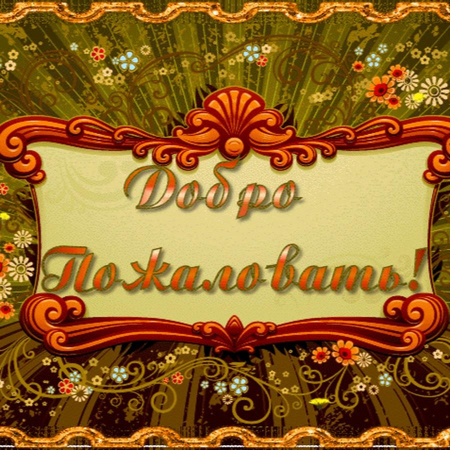Анимация приветствие для сайта