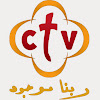 CTV Coptic TV