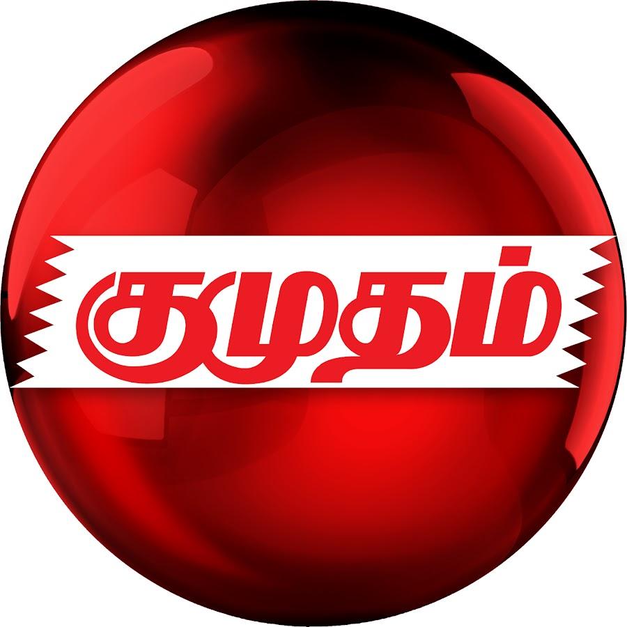 Image result for குமுதம்
