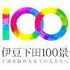 下田100景