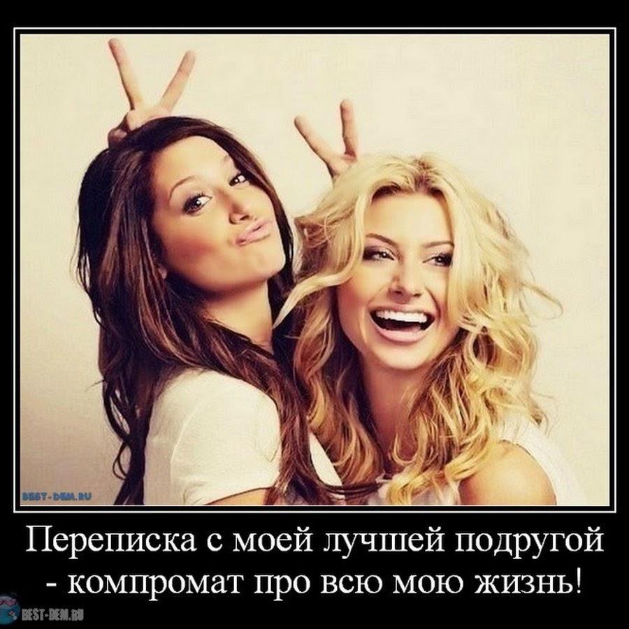 Открытка, смешные картинки про дружбу подруг