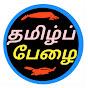 Tamil pezhai