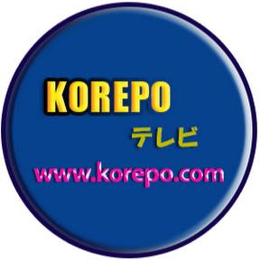 KOREPO テレビ ユーチューバー